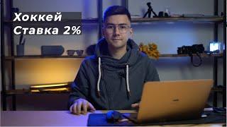 Фото ЦСКА - Спартак Москва Прогноз на хоккей