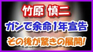 【現在】竹原慎二、がんで余命1年宣告 その後がこちら・・・ ボクシング...
