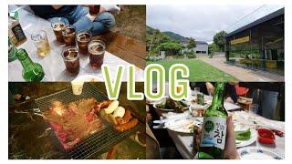[Vlog] 대구 펜션 브이로그  | 대구 맛집  | …