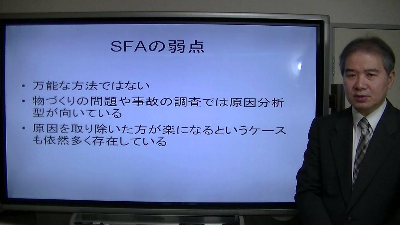アプローチ ソリューション フォーカス ト
