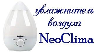 Обзор и тест увлажнителя воздуха NeoClima nhl220l