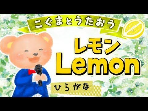 レモン歌詞ひらがな