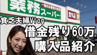 業務スーパー購入品紹介 貧乏夫婦の節約、夫婦喧嘩Vlog【鬼妻/借金/貧乏】