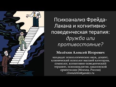 Алексей Мелехин психоанализ и КПТ