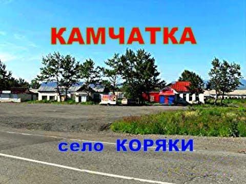 КАМЧАТКА село Коряки