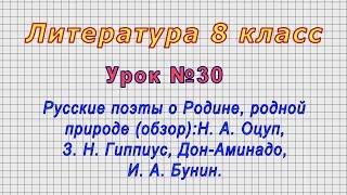 Литература 8 класс (Урок№30 - Русские поэты о Родине, родной природе (обзор).)
