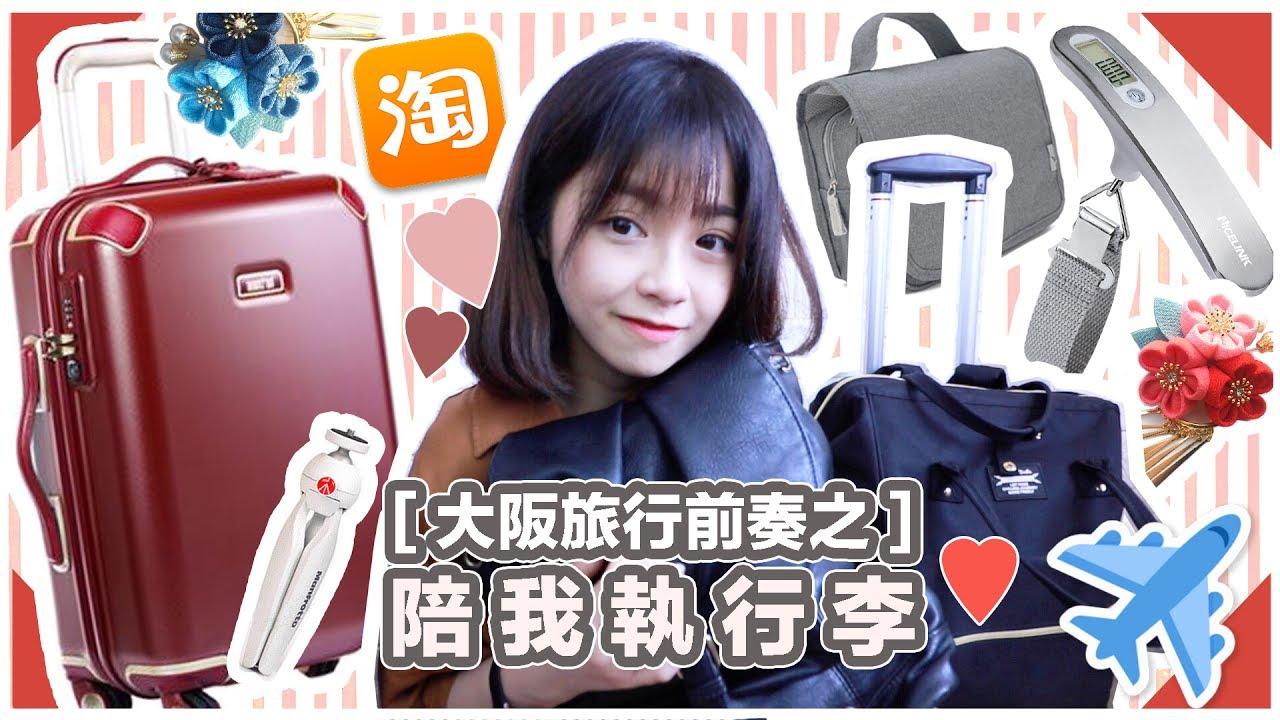 大阪旅行前奏之陪我執行李! (淘寶實用行裝+好物) What's in my Travel Bag?? | 肥蛙 mandies kwok - YouTube