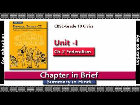 Ch 2 Federalism (Political Science, CBSE, Grade 10) Chapter in Brief/ Summary in Hindi