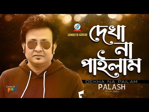 Dekha Na Pailam - Polash - Bangla New Song 2016