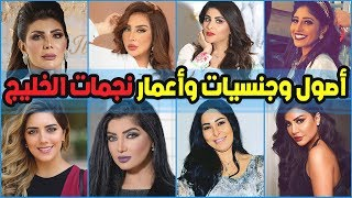 تعرفوا على أعمار وجنسيات فنانات ونجمات الخليج واصولهم الحقيقية لن تصدق ان منهم اصلهم لبناني ومصري
