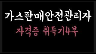 가스안전교육원 가스판매안전관리자 자격증 취득기 4부