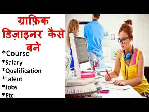 Career In Graphic design - Course ,Jobs , Salary ,income etc || Hindi ||