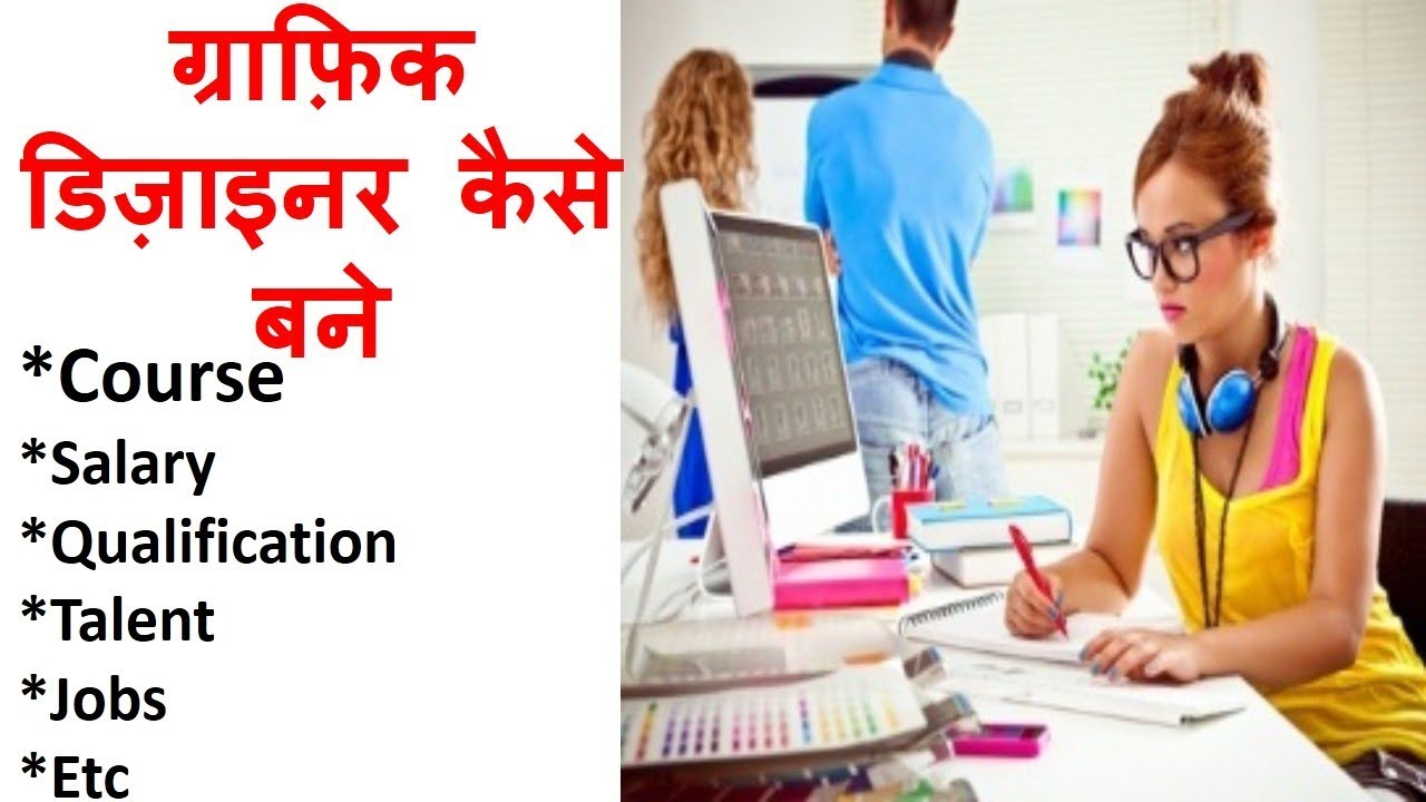 Career In Graphic Design Course Jobs Salary Income Etc Hindi Youtube