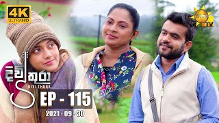 Divithura - දිවිතුරා | Episode 115 | 2021-09-30 Thumbnail