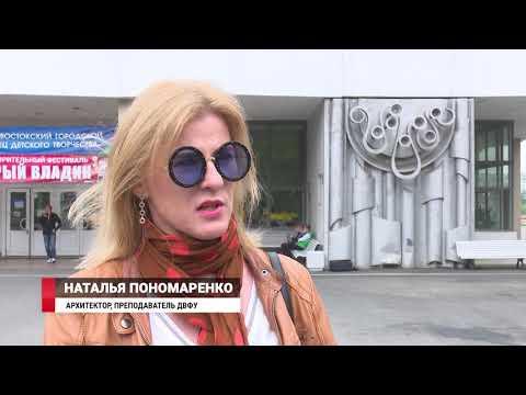 Советский модернизм: Владивосток рискует лишиться памятника архитектуры