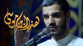 هذا ابن موسى - الشاعر محمد الحرزي