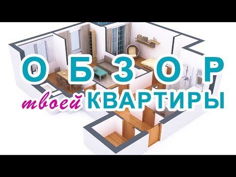 Квартира у Львові! ДЕШЕВО і ЯКІСНО! Огляд двокімнатної квартири від НОВАБУДОВА!