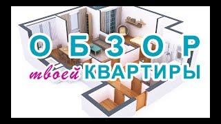 Квартира у Львові! ДЕШЕВО і ЯКІСНО! Огляд двокімнатної квартири від НОВАБУДОВА!(, 2018-01-26T10:41:35.000Z)