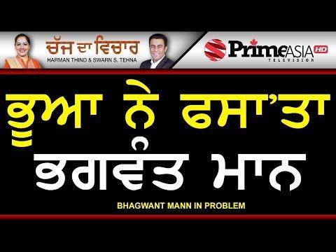 Chajj Da Vichar 758 || Bhagwant Maan In Problem