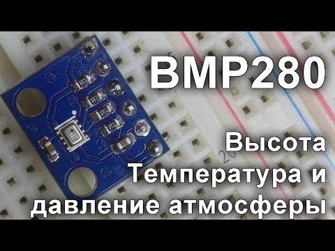 BMP280 Датчик атмосферного давления, температуры и высоты