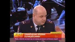 Применение оружия в полиции Утро с Губернией Gubernia TV