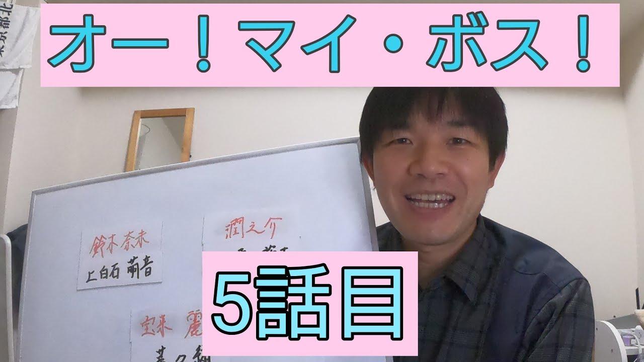 話 5 オーマイ ボス