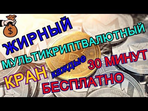 Криптовалюта бесплатно  + ЛАЙФХАКИ. Жирный кран. Сайт по бесплатной раздаче 14 видов криптовалют