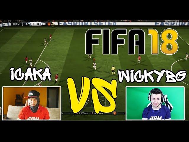 FIFA 18 WICKYBG СРЕЩУ ИЦАКА - УНИКАЛЕН МАЧ!!!