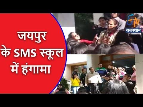 जयपुर के SMS स्कूल में हंगामा | `BIG Breaking News | Mharo Rajasthan | ETV Rajasthan