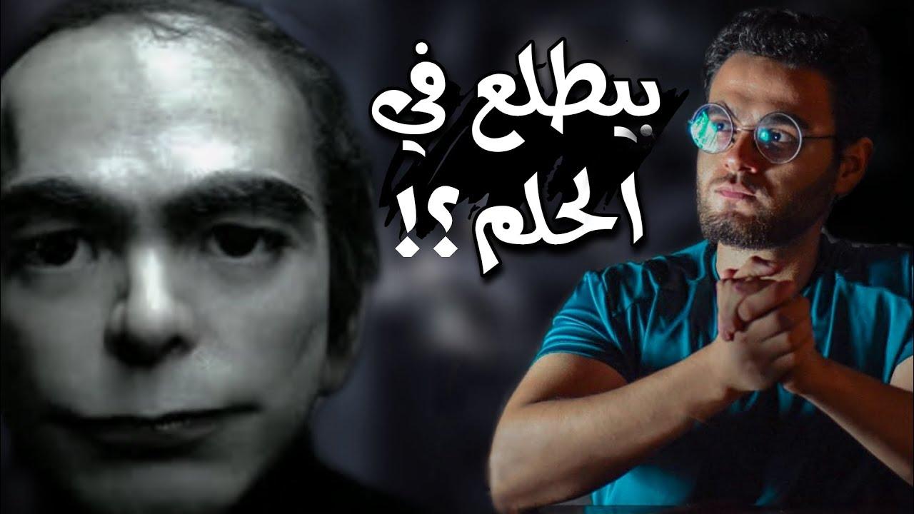 Download شفت الراجل المرعب ده قبل كده ؟ | خد بالك لو حلمت بيه