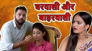 घरवाली और बाहरवाली | Extra marital Affair | Fight between Husband Wife | Maha Mazza