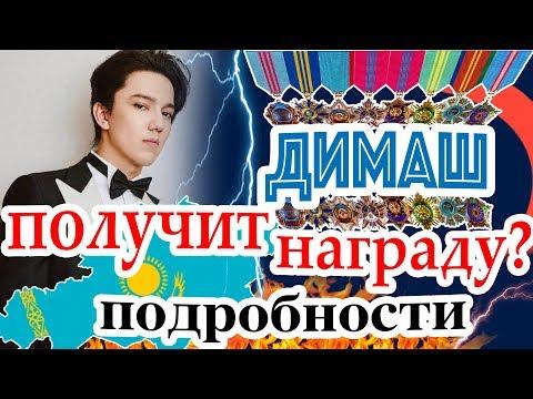 Димаш Кудайберген получит награду в Казахстане за свои песни