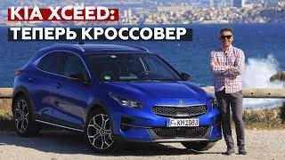 Тест-драйв Kia XCeed | Новый кроссовер от Kia | Big Test с Сергеем Волощенко