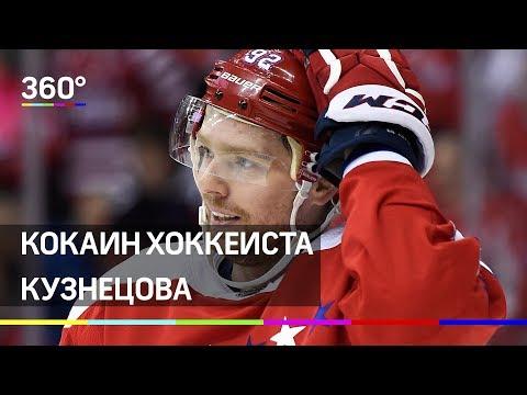 """Женя подвел всю страну!"". Кокаин хоккеиста Кузнецова"