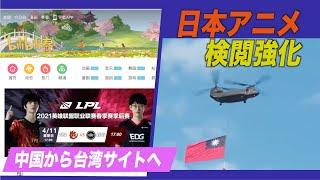 中共当局 日本アニメへの検閲を強化
