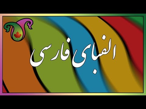 How to Sing the Persian Alphabet Song