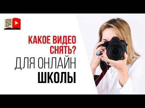 Какое видео снять для онлайн школы? Как правильно снимать первые видео для образовательного курса