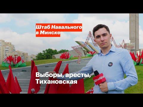 Штаб в Минске.