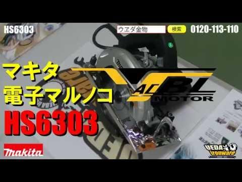 マキタ HS6303 電子マルノコ【ウエダ金物】