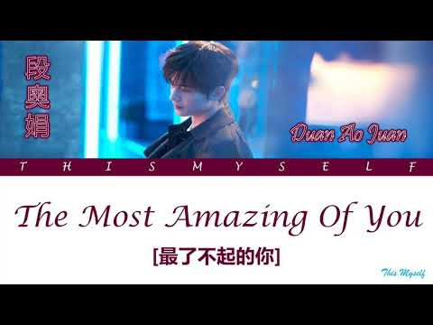 Duan Ao Juan (段奧娟) - The Most Amazing Of You (最了不起的你) [The King's Avatar (全职高手) OST]