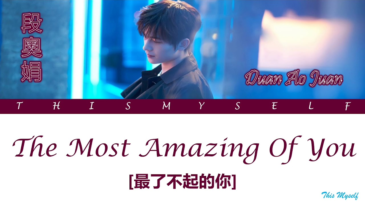 Duan Ao Juan (段奧娟) – The Most Amazing Of You (最了不起的你) [The King's Avatar (全职高手) OST]