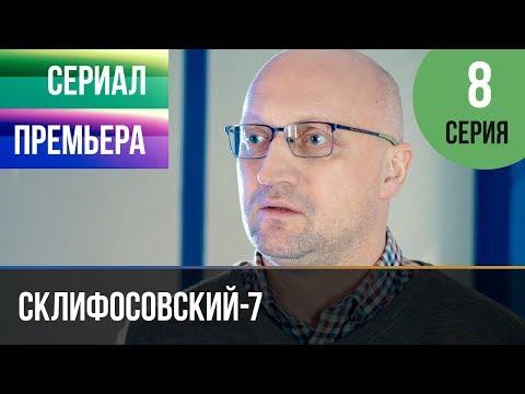 ▶️ Склифосовский 7 сезон 8 серия - Склиф 7 - Мелодрама 2019 | Русские мелодрамы