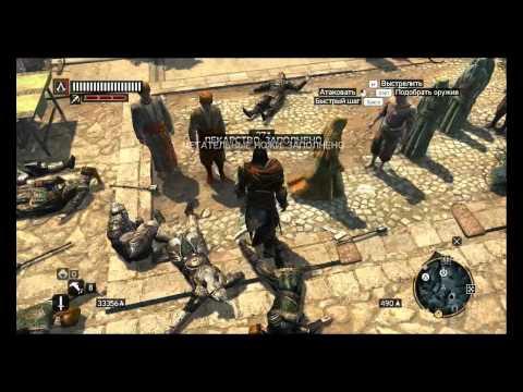 Assassin's Creed Revelations баг с доспехами
