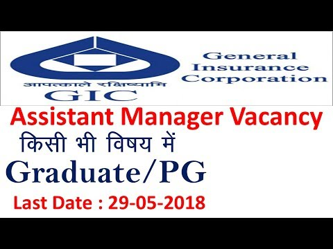 General Insurance GIC Recruitment 2018 || GIC Vacancy 2018 || GIC Assistant Manager Vacancy 2018