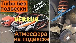 Lada Vesta Turbo - выбор подвески (4k)
