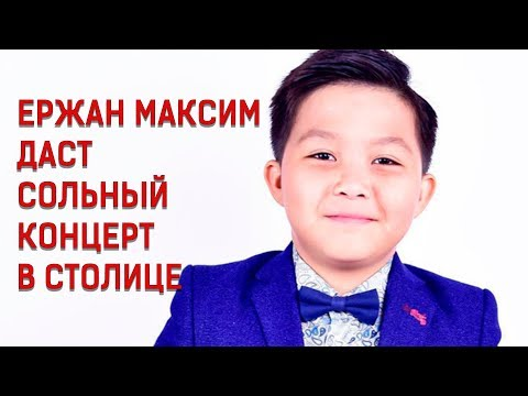Ержан Максим даст сольный концерт в столице