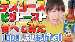 チャンネル登録者1000人超えのお祝いにデスソースピザトースト食べてみた!-I tried death sauce-