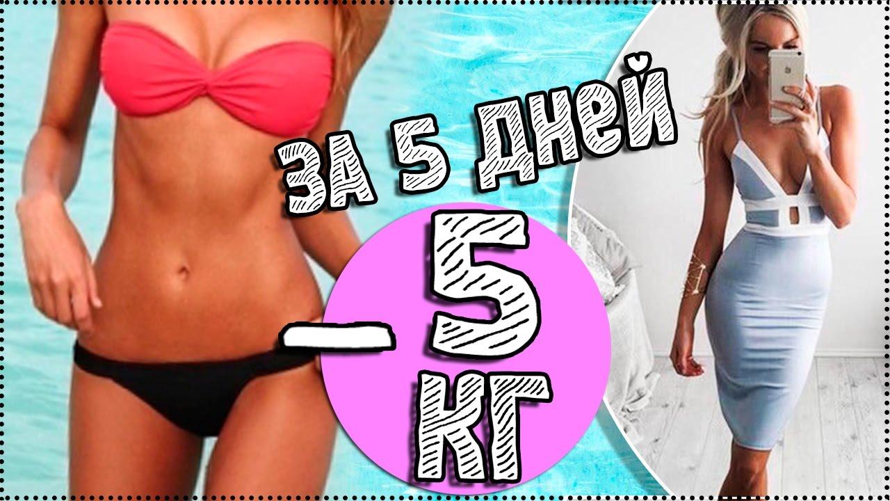 Минус 5 кг за 5 Дней! Как? | как похудеть за неделю 5