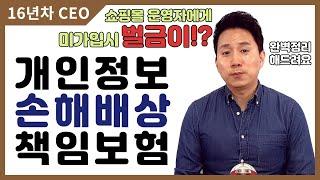 #31 온라인 쇼핑몰 의무 보험 완벽 정리 (feat.…