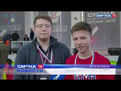 Финал конкурса «Первый элемент» 2019 во Всероссийском детском центре «Смена»